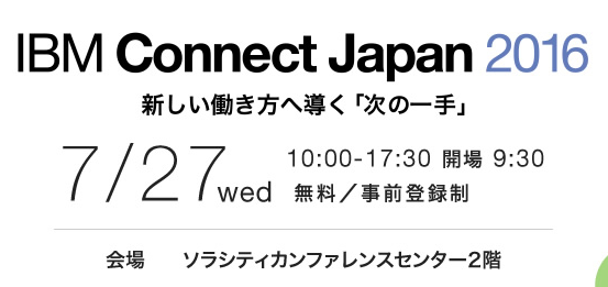 IBM Connect 2016 Japanで「Aveedo」の講演、展示を行います 2016/07/27(Wed)