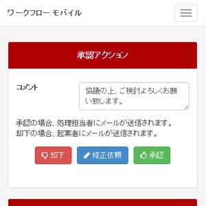 (日本語) ワークフローのスマホ対応 (XPagesによるWeb化)
